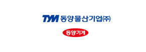TM동양물산기업